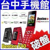 ☆贈皮套【台中手機館】Benten F40 4G 老人機雙螢幕 可LINE FB 大音量/大字體/大鈴聲 支援WiFi熱點