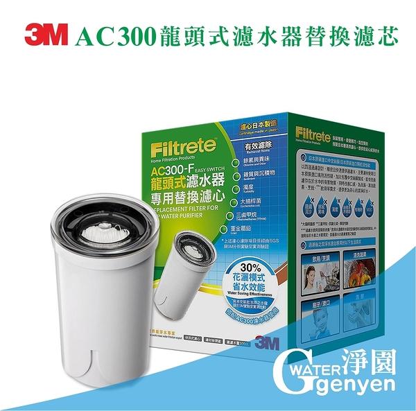 [淨園] 3M AC300 龍頭式濾水器替換濾芯