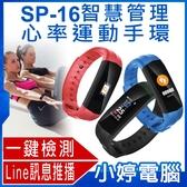 【免運+3期零利率】全新 SP-16智慧管理心率運動手環 彩色螢幕 Line通知 GPS定位軌跡 來電顯示