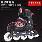 溜冰鞋成人成年可調旱冰鞋滑冰兒童全套裝單直排輪滑鞋 WD430【旅行者】