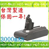 《台灣製造保固一年》GreenR3 3000mAh Dyson V6 系列吸塵器適用 鋰電池 (台南可來店更換免工資)