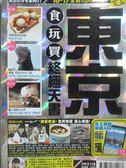 【書寶二手書T1/旅遊_MPM】東京食玩買終極天書(2016-2017)_周綽兒