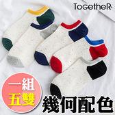 ToGetheR+【MZH011】【一組五雙】幾何配色短襪 女襪(五色)