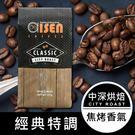 【Aisen Coffee】經典特調咖啡豆(227g 半磅)