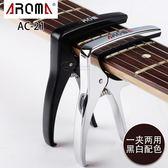 移調夾capo阿諾瑪AC21民謠吉他變調夾 帶起釘器木吉他移調轉調變音夾(一件免運)