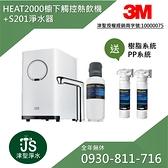 3M HEAT2000 櫥下型加熱器+S201超微密淨水器【給小弟我一個服務的機會】【LINE ID: s099099】