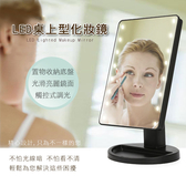 LED桌上型化妝鏡 化妝鏡 桌上型化妝鏡 LED燈 小鏡子 桌上鏡【CE1608】LED化妝鏡