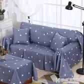 沙發罩全蓋沙發巾現代簡約布藝全罩式沙發墊單雙組合防塵蓋巾 快意購物網