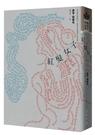 紅髮女子(諾貝爾文學獎得主帕慕克創作40年再現精湛小說技藝之最新...【城邦讀書花園】