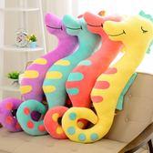 公仔玩具超萌海馬公仔可愛抱枕毛絨玩具抱著睡覺長抱枕布娃娃玩偶    古梵希igo