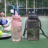 太空運動大容量水杯便攜大水壺健身吸管背帶