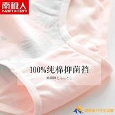 女士內褲女純棉抗菌少女100%全棉透氣學生日系【勇敢者】