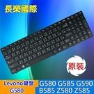 全新繁體 中文 鍵盤 LENOVO G580 G580A G585 G590 Z580 Z580A 原裝現貨 安心購買