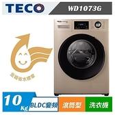 TECO 東元 WD1073G 10公斤變頻溫水洗脫滾筒洗衣機