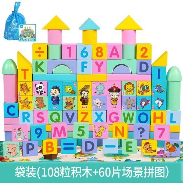 兒童積木玩具3-6周歲女孩寶寶1-2歲嬰兒益智男孩木頭拼裝7-8-10歲zg