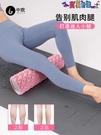 瑜伽柱 泡沫軸肌肉放鬆器瘦腿神器按摩滾軸健身器材狼牙棒瑜伽柱瑯琊滾輪 寶貝計畫