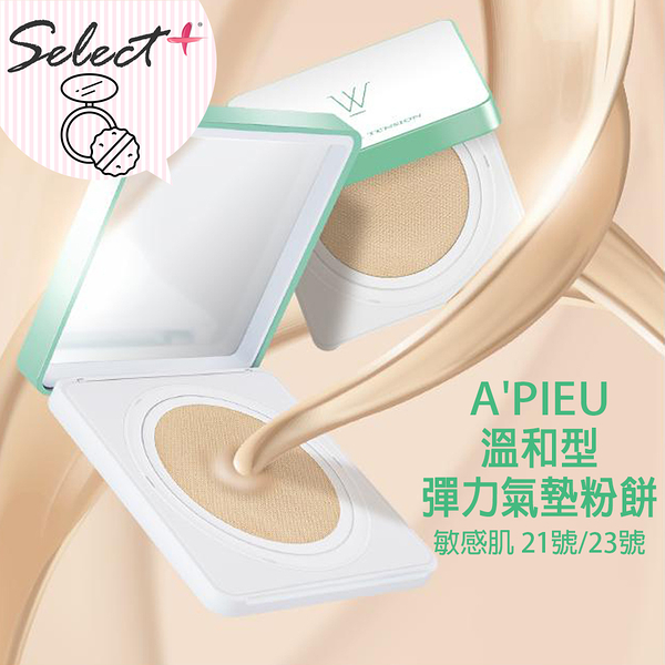 APIEU 溫和敏感肌氣墊粉餅 WONDER TENSION  韓國 【SP嚴選家】
