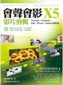 二手書 會聲會影 X5 影片剪輯:YouTube.Facebook.iPad.iPhone.Android 都能看(附光 R2Y 9789863120346