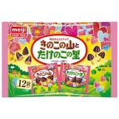 Meiji 明治 香菇竹筍造型餅乾 巧克力口味袋裝 愛心版(12包入)【小三美日】團購/零食