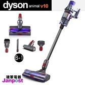 【建軍電器】Dyson 戴森 Cyclone V10 Animal(加強版) 5吸頭版 兩年保固/建軍電器 無線手持吸塵器