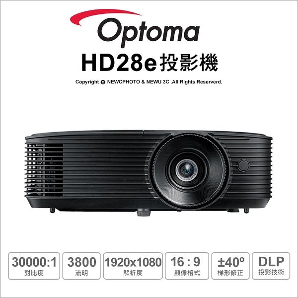 【可刷卡】Optoma HD28e 1080P 3D高亮度劇院投影機 薪創數位