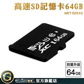 GUYSTOOL 工業內視鏡記憶卡 高速存儲卡 相機卡 64G 平板手機 優惠 MET-SD64G sd64g記憶卡