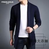 男士純色外套中長款韓版羊毛衣開衫針織衫潮【時尚大衣櫥】