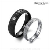 情人對戒 西德鋼飾「銀河傳說」鋼戒指*單個價格*情人節推薦