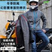 MotoBoy 冬季防風保暖內裡 CE五+二件護胸 幻影賽車服防摔衣 重機/摩托車/機車騎士外套 MB-J27