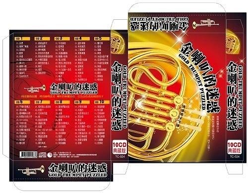 金喇叭的迷惑CD GOLD TRUMPET PUZZLED 中華民國頌 (購潮8)