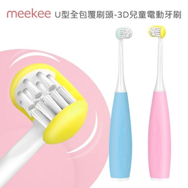 meekee 3D兒童電動牙刷 U型全包覆刷頭 (單支)【杏一】