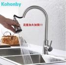 現貨 304不鏽鋼廚房水龍頭歐式抽拉水槽洗菜盆冷熱水龍頭拉伸廚房龍頭