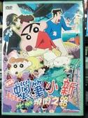 挖寶二手片-P04-313-正版DVD-動畫【蠟筆小新:風起雲湧光榮燒肉之路/劇場版】-(直購價)