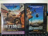 影音 U00 345  DVD ~暴力特區1 2 ~套裝電影