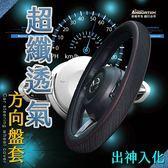 【安伯特】超纖透氣方向盤套(出神入化)止滑 高耐磨 高韌性 透氣吸汗【DouMyGo汽車百貨】