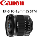 名揚數位 Canon EF-S 10-18mm F4.5-5.6 IS STM  平行輸入   (分12.24期)