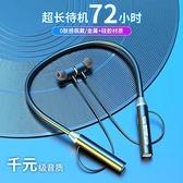無線藍牙耳機掛脖式超清音質運動游戲可插卡運動耳麥任何手機通用 快速出貨