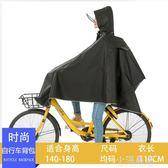 自行車雨衣單人男女學生單車成人騎車透明韓版騎行電動車雨披反光『小淇嚴選』