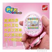 游戲機拓麻歌子寵物機 彩色屏Q版電子寵物掌機女孩男孩玩具  麥琪精品屋