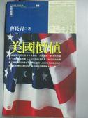 【書寶二手書T6/政治_JNZ】美國價值_曹長青