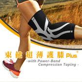 【BODYVINE 束健】超薄貼紮護 膝PLUS『灰』CT-15512(一只) 護具|運動|登山|跑步|馬拉松|久站|運動傷害