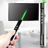 ppt翻頁筆紅外線激光投影筆電子演示教鞭綠光充電無線教學遙控器   瑪奇哈朵