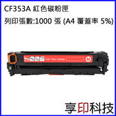 【享印科技】HP CF353A/130A 紅色副廠碳粉匣 適用 M177fw/M176n