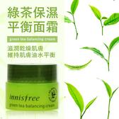 韓國 Innisfree 綠茶保濕平衡面霜 5ml