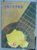 【書寶二手書T2/音樂_QBJ】世界民謠-古典吉他伴奏曲