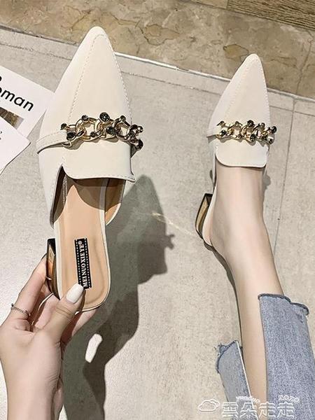 穆勒鞋網紅包頭拖鞋女外穿2021夏季新款尖頭穆勒鞋韓版鏈子水鉆半拖鞋子 雲朵