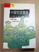 (二手書)中國智謀寶庫(中)-智囊全集