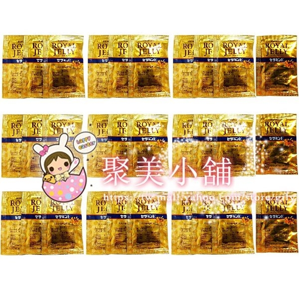 SUNTORY 三得利 蜂王乳+芝麻明E 隨身包30包 (30日份/120錠)~ 成分配方新升級 【聚美小舖】