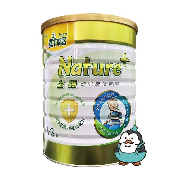 豐力富Nature 金護1-3歲幼兒成長奶粉1500g/罐 超商最多二瓶