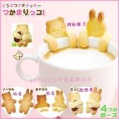 asdfkitty可愛家☆日本ARNEST長手臂餅乾壓模型-小熊小兔-抱堅果.掛杯緣子-日本正版
